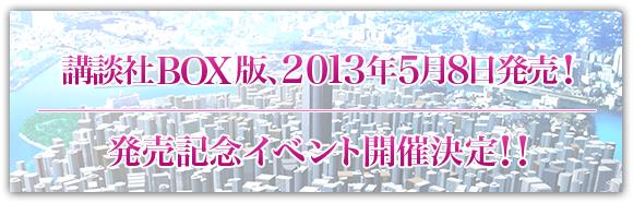 講談社BOX版、2013年5月8日発売!