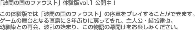 「波間の国のファウスト」体験版vol.1 公開中!